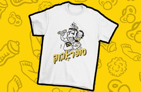 """חולצת """"סופראָבּוּק"""""""